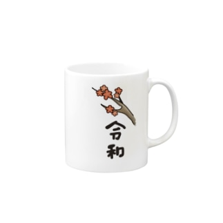 梅と新元号 Mug