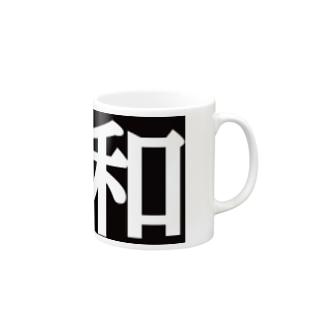 そのまま令和シリーズ Mugs