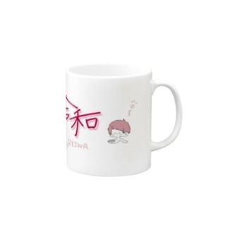 令和TETEMARU Mugs