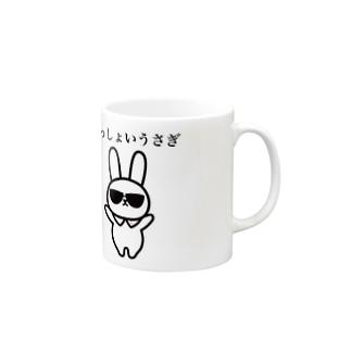 わっしょいうさぎ Mugs