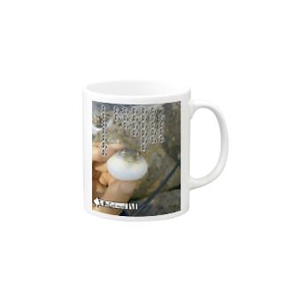 勝負師 Mugs