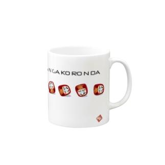 だるまさんが転んだ(ロゴ入) Mugs