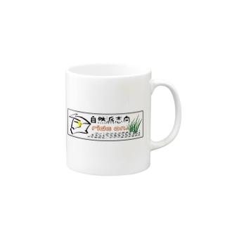自然派志向(白) Mugs