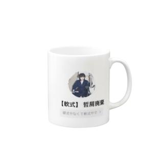 軟式哲屑廃棄 Mugs