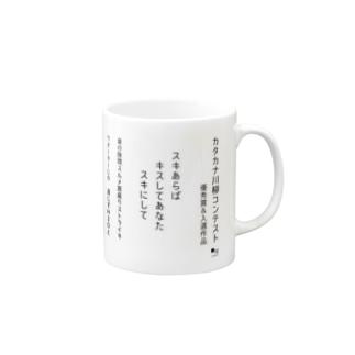 カタカナ川柳コンテスト 優秀賞、入選作品  Mugs