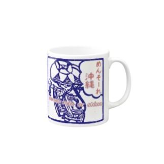 yukino-hiのめんそーれ Mugs