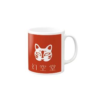 幻空堂 Mugs