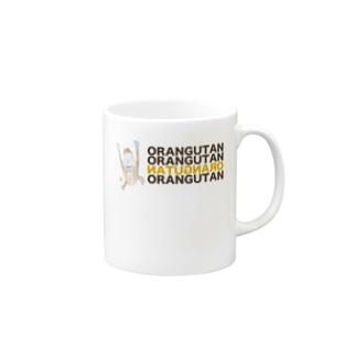 オランウータンさん マグカップ