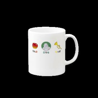 ★いろえんぴつ★のしりとり・リンゴゴリララッパ マグカップ