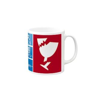 取扱い注意 Mugs