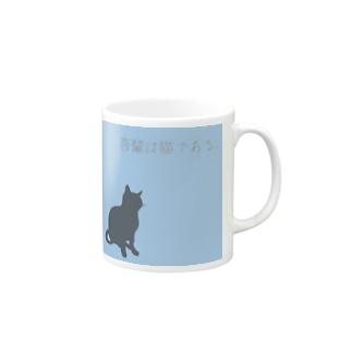 吾輩は猫である。 Mugs