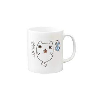 おばけねこ。(生きろ) Mugs