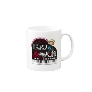 ピアノと女一人旅 Mugs