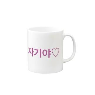 ♡Hanuru´s shop♡のよく使うひとこと韓国語!자기야♡ver. Mugs