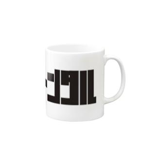 クソザコメンタル Mug