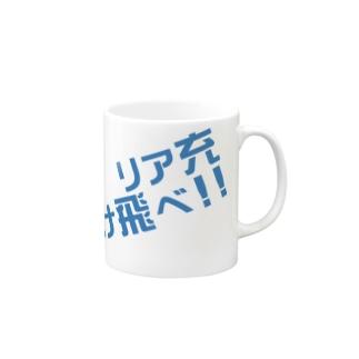 リア充弾け飛べ blue Mugs