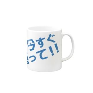 今すぐ黙って blue Mugs