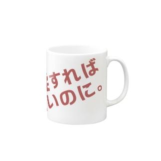 爆発すれば良いのに pink Mugs