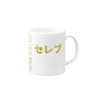 セレブ Mugs