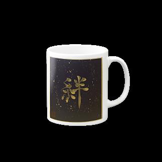 KANJI SHOPの絆 kizuna bonds Mugs