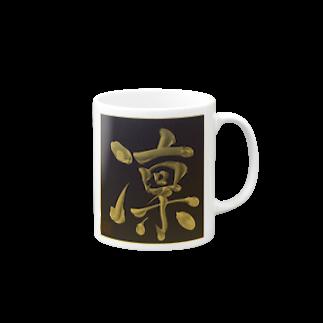 KANJI SHOPの凛 rin dignified Mugs