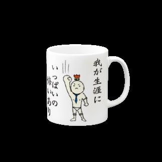 ひよこねこ ショップ 1号店の北斗の拳(ラオウ名言) Mugs