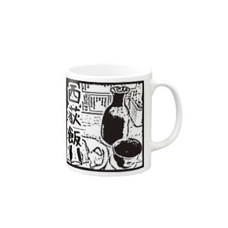 西荻飯 Mugs