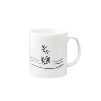 素麺 Mugs