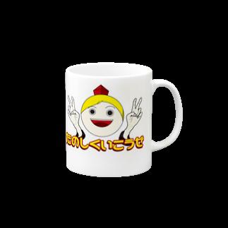 zonehakaseの楽しくいこうぜ‼︎ Mugs