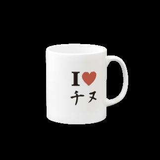 ichi_kara_fu08のあいらぶチヌ Mugs