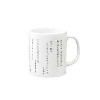 破天荒川柳 優秀賞、入選作品  Mugs