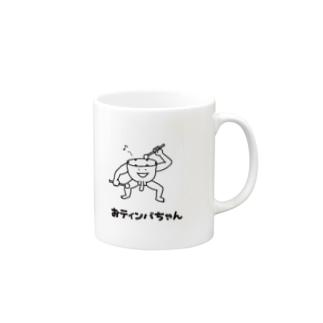 おティンパちゃん Mugs
