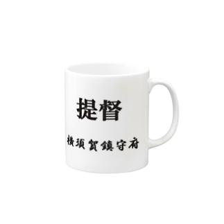 提督(横須賀鎮守府) Mugs