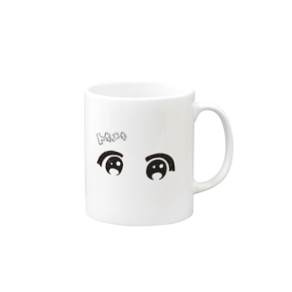 はんはんのトキメキ Mugs