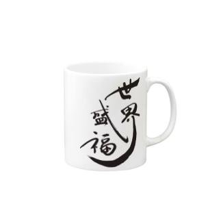 世界征服より世界盛福! Mugs