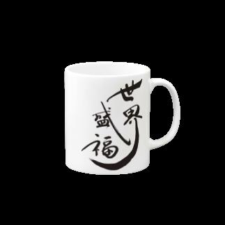 入り江わにアナログ店の世界征服より世界盛福! Mugs