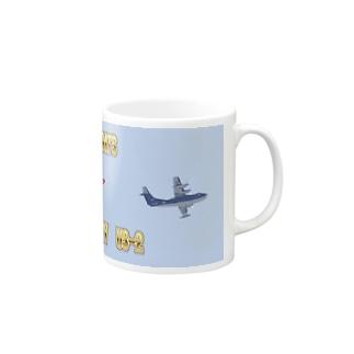 飛行機:海上自衛隊US-2 Aircrafts: Japan Navy US-2 Mugs