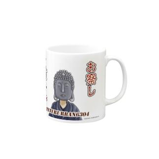 インターアーバン6304【お察しください】 Mugs