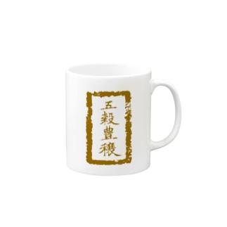 五穀豊穣(茶色) マグカップ