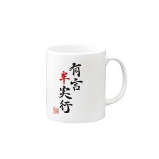 書:有言半実行 Mugs
