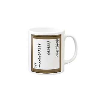 オヤジの格言1 Mugs