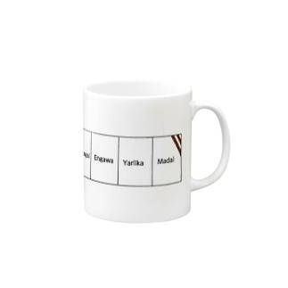 白いSUSHI  Mugs