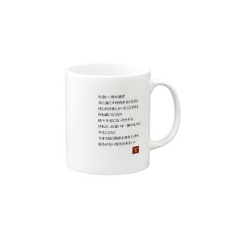 恋言葉05 Mugs