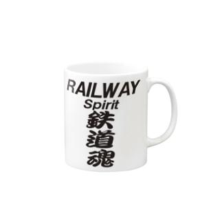 鉄道魂    RAILWAY Spirit Mugs