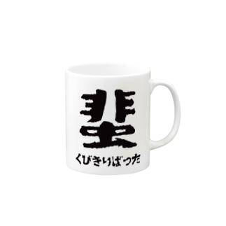 くびきりばった Mugs