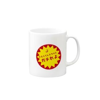#えらてん子ちゃんガチれよ ロゴマーク Mugs