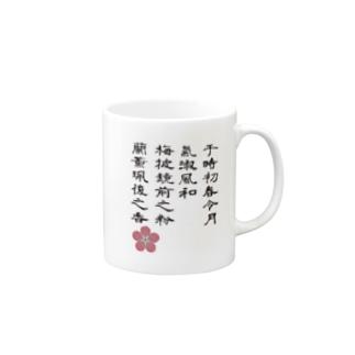 令和で飲む Mugs