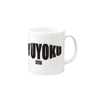 NYUYOKU SITAI Mugs