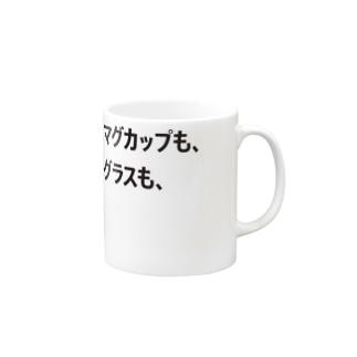マグカップも、グラスも、 Mugs