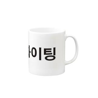 頑張れ(韓国語) Mugs
